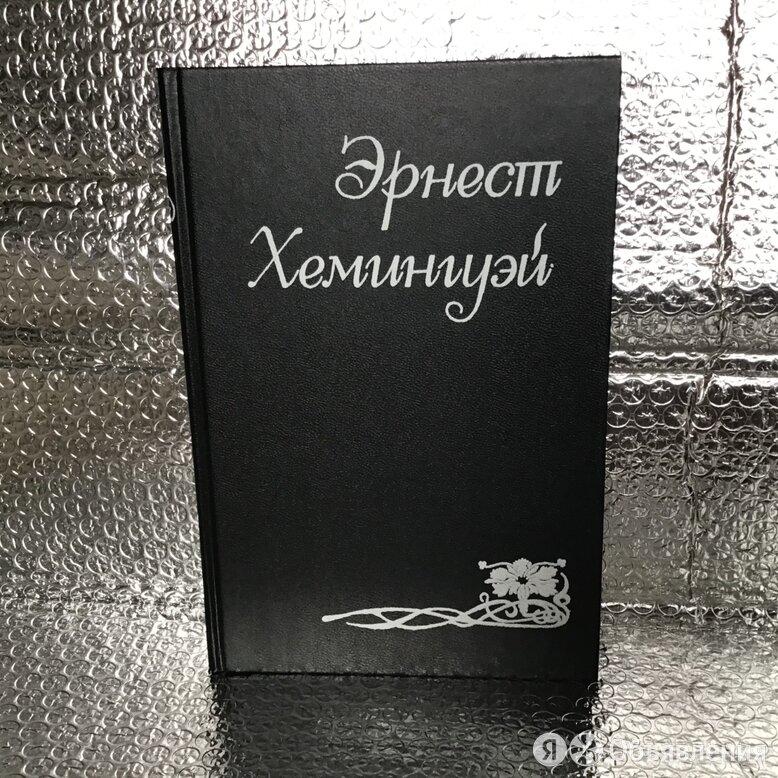 Эрнест Хемингуэй в6 томах по цене 500₽ - Художественная литература, фото 0