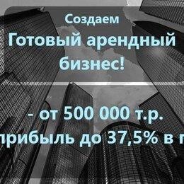 Финансы, бухгалтерия и юриспруденция - Прибыльный арендный бизнес, 0