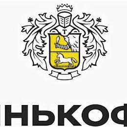 Операторы - Оператор по продаже банковских продуктов. Работа в Ижевске, 0
