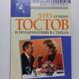 Дом, семья, досуг - 5555 лучших тостов и поздравлений на все случаи жизни, 0