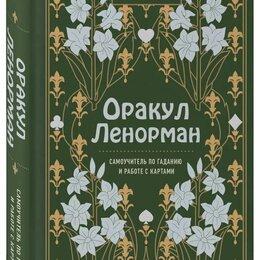 Астрология, магия, эзотерика - Анна Огински. «Оракул Ленорман»., 0