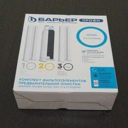 Фильтры для воды и комплектующие - Фильтр Барьер Осмо Комплект префильтров, 0