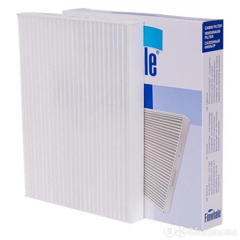 Фильтр салона Great Wall Hover H3 Hover H5 FINWHALE AS928 по цене 442₽ - Отопление и кондиционирование , фото 0