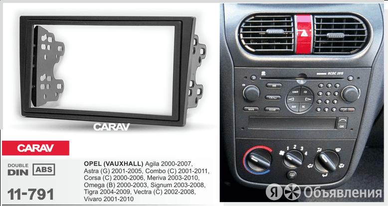 Переходная рамка CARAV 11-791 | 2 DIN, OPEL Signum (2003-2008) по цене 1300₽ - Автоэлектроника и комплектующие, фото 0