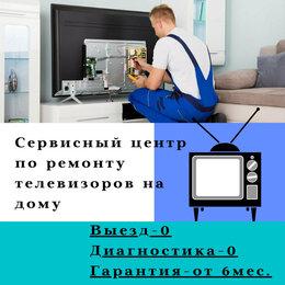 Ремонт и монтаж товаров - Сервисный Центр по ремонту ТВ/телевизоров/ЖК/LED, 0