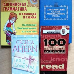Литература на иностранных языках - Американский Сленг 100 Глаголов Английского, 0