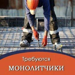 Монолитчики - Монолитчик вахтой с проживанием в г. Москва, 0