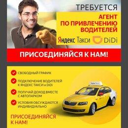 Рекрутеры - Агент по привлечению водителей, 0