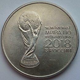 Монеты - 25 рублей чмф 2018 - Кубок, 0