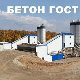 Строительные смеси и сыпучие материалы - Бетон , 0