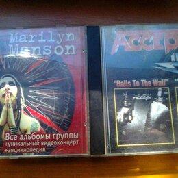 Музыкальные CD и аудиокассеты - Зарубежный рок. Marilyn manson, Аccsept, YELLO и Аlfaville , 0