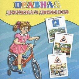 Дидактические карточки - Карточки Проф-Пресс обучающие Правила дорожного движения, 16 штук 127715, 0