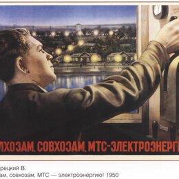 Постеры и календари - Колхозам совхозам - мтс электроэнергию, 0
