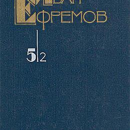 Наука и образование - Иван Ефремов. Собрание сочинений в пяти томах. Том 5. Книга 2, 0