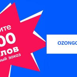 Подарочные сертификаты, карты, купоны - Промокод озон на 300р., 0