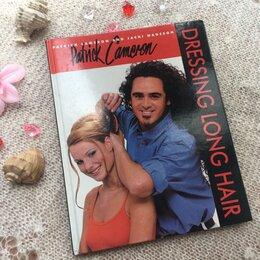 Литература на иностранных языках - Книга dressing long hair, Patrick Cameron 1996, 0
