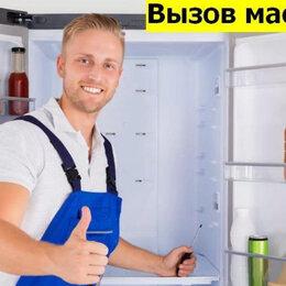 Бытовые услуги - Ремонт Холодильников на Дому, 0