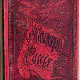 Антикварные книги - книга Живописная Россия,том 4,царство Польское,  издание Вольфа,1896 год, 0