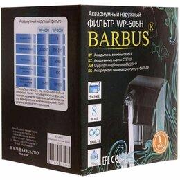 Оборудование для аквариумов и террариумов - Фильтр наружный Barbus каскад 400л/ч 8ватт, 0