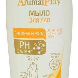 Косметика и гигиенические средства - Мыло жидкое для лап для собак Энимал Плэй (Animal Play) 250мл AP05-00350, 0
