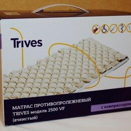 Массажные матрасы и подушки - Матрас противопролежневый тривес мод. 2500 (ячеистый), 0