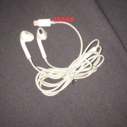 Наушники и Bluetooth-гарнитуры - наушники от айфона 7original , 0