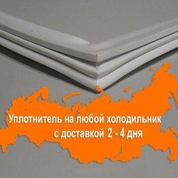 Аксессуары и запчасти - Уплотнительная резина для двери холодильника , 0