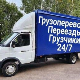 Прочие услуги - Грузоперевозки/Грузчики/Разнарабочие , 0