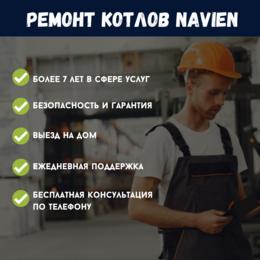 Монтажники - Ремонт котлов  Навьен, 0