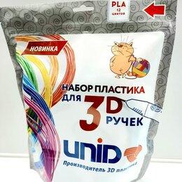 Расходные материалы для 3D печати - Набор пластика для 3D ручек: PLA-12 (по 10м. 12 цветов), 0