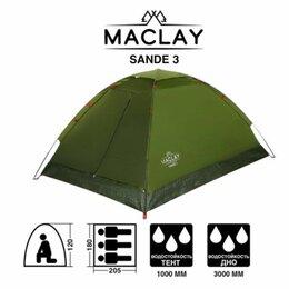 Палатки - ПАЛАТКА ТУРИСТИЧЕСКАЯ SANDE 3, РАЗМЕР 205 Х 180 Х 120 СМ, 3-МЕСТНАЯ, ОДНОСЛОЙНАЯ, 0