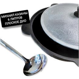 Казаны, тажины - Чугунный казан 6 литров плоское дно Узбекский, 0