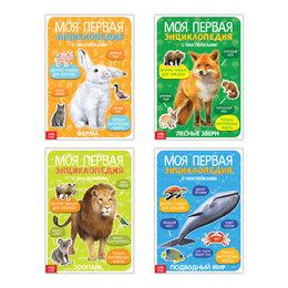 Дидактические карточки - Наклейки «Первые энциклопедии» №1, формат А4, набор 4 шт. по 8 стр., 0