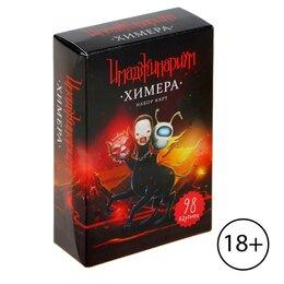 Подарочные наборы - Дополнительный набор «Имаджинариум: Химера», 0
