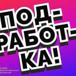 Грузчики - Подработка грузчики на склад в Домодедово, Чехов, 0