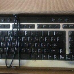 Клавиатуры - Клавиатуры много. USB и PS/2, 0