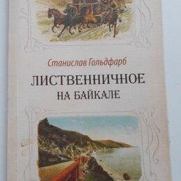 Прочее - «Лиственничное на Байкале» Станислав Гольдфарб, 0