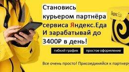 Курьер - Курьер партнера Яндекс Еда, 0