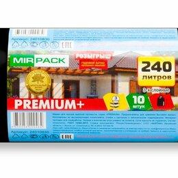 Мешки для мусора - Мешки для мусора 240 литров, 45 мкм ПВД,  10 штук, черные MIRPACK серии PREMIUM+, 0