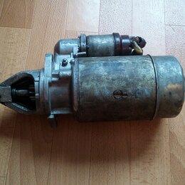Двигатель и топливная система  - Стартер 230 на уаз, 0