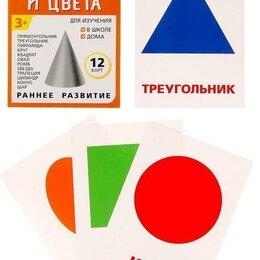 """Обучающие материалы и авторские методики - Обучающие карточки """"Формы и цвета"""", 0"""