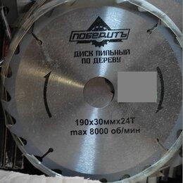Для дисковых пил - Диск пильный по дереву 190х30 мм., 24 т., 0