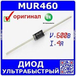 Радиодетали и электронные компоненты - MUR460 ультрабыстрый диод (600В, 4А, DO-201AD) - оригинал ON, 0