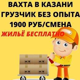 Грузчики - Вахта с Проживанием Казань Грузчик, 0
