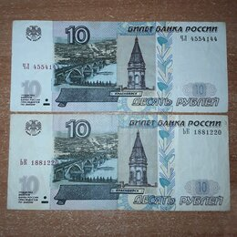 Банкноты - 10 рублей, 0