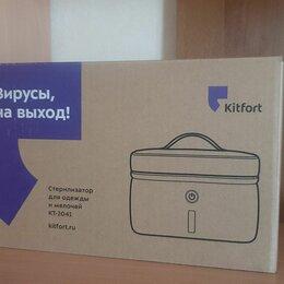 Стерилизаторы - Kitfort стерилизатор для одежды и мелочей, 0