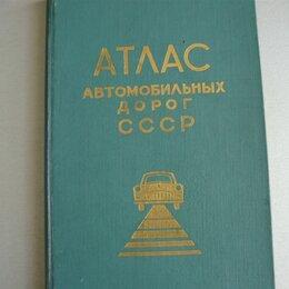 Словари, справочники, энциклопедии - Атлас автомобильных дорог ссср 1966, 0