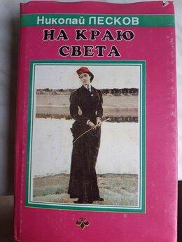 Художественная литература - Лесков. Собрание сочинений.Том 4, 0
