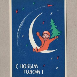 Открытки - Открытка СССР Новый год 1962 Серышев чистая редкая космос космонавт ракета месяц, 0