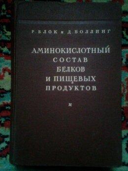 Техническая литература - Блок Р., Боллинг Д. Аминокислотный состав белков, 0